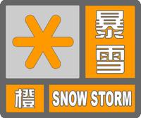 暴雪橙色预警标志