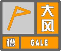 大风橙色预警标志