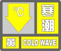寒潮黄色预警标志